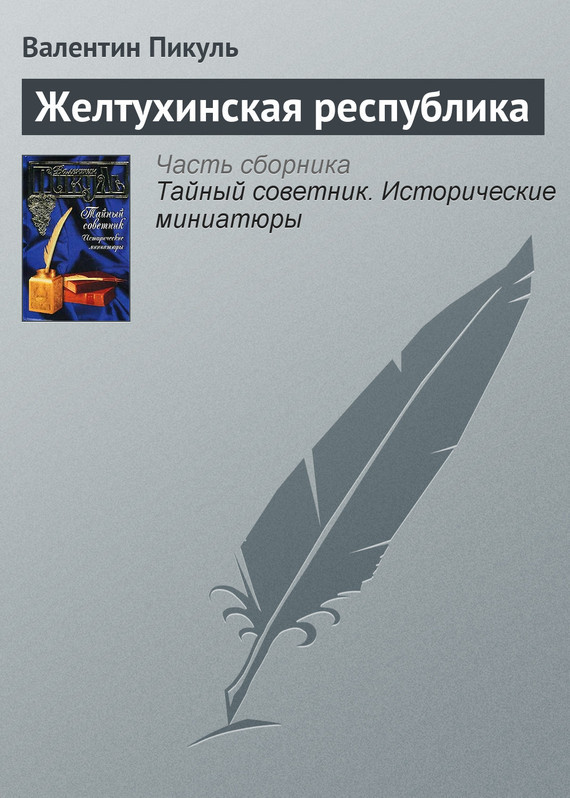 Валентин Пикуль Желтухинская республика валентин пикуль николаевские монте кристо
