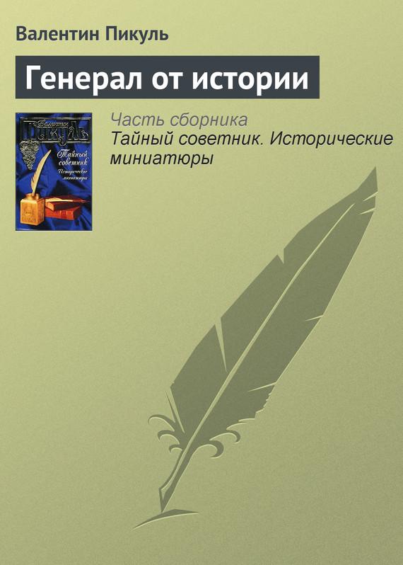 Валентин Пикуль - Генерал от истории