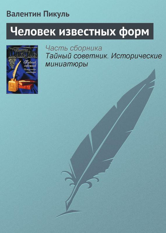 Валентин Пикуль - Человек известных форм
