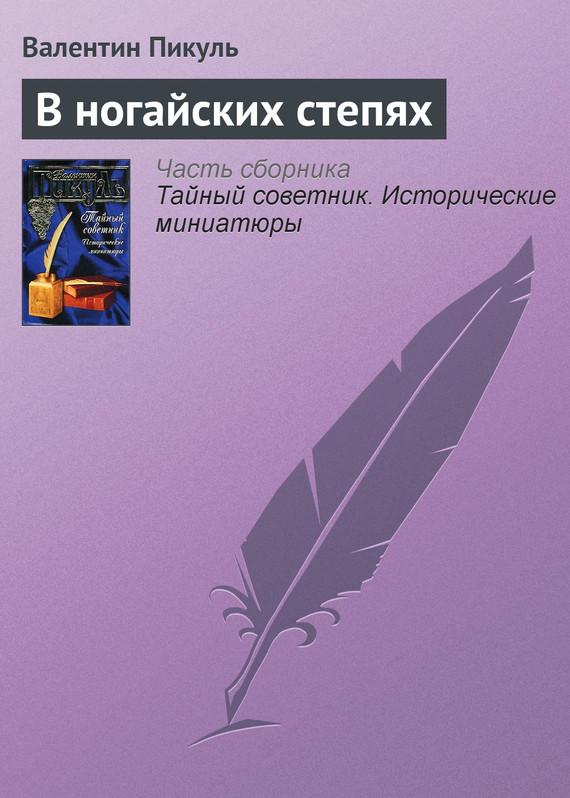 Валентин Пикуль В ногайских степях валентин пикуль николаевские монте кристо