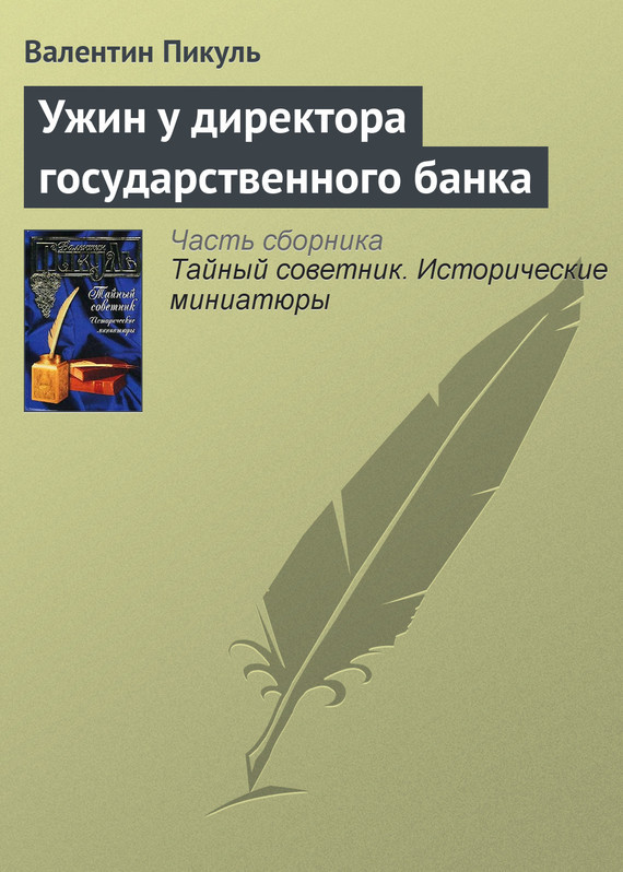 Валентин Пикуль - Ужин у директора государственного банка