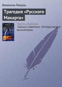 Пикуль, Валентин  - Трагедия «Русского Макарта»