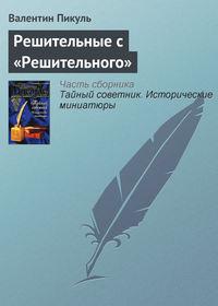 Пикуль, Валентин  - Решительные с «Решительного»