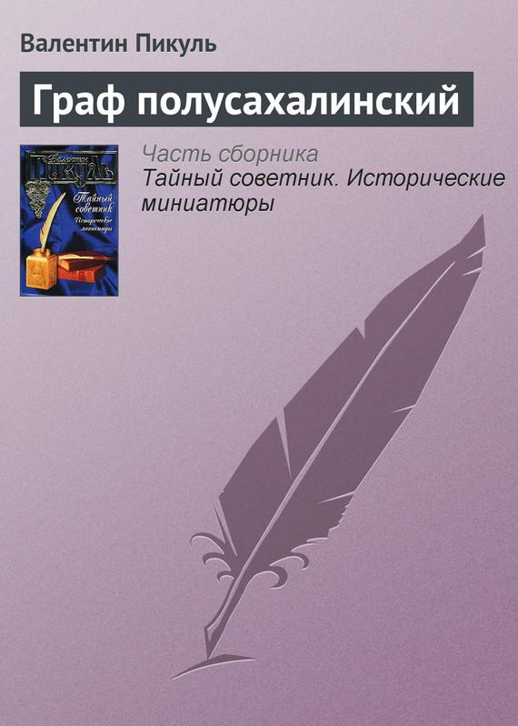 Книга. Граф полусахалинский