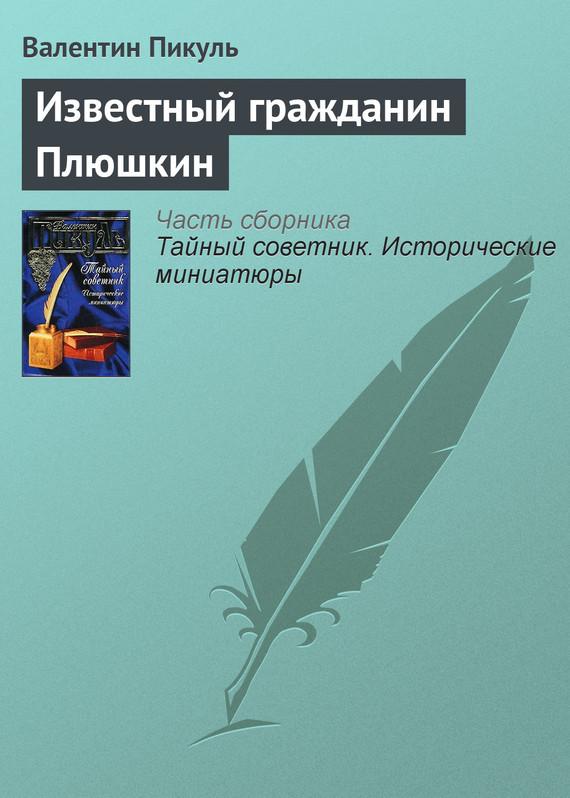 Известный гражданин Плюшкин ( Валентин Пикуль  )