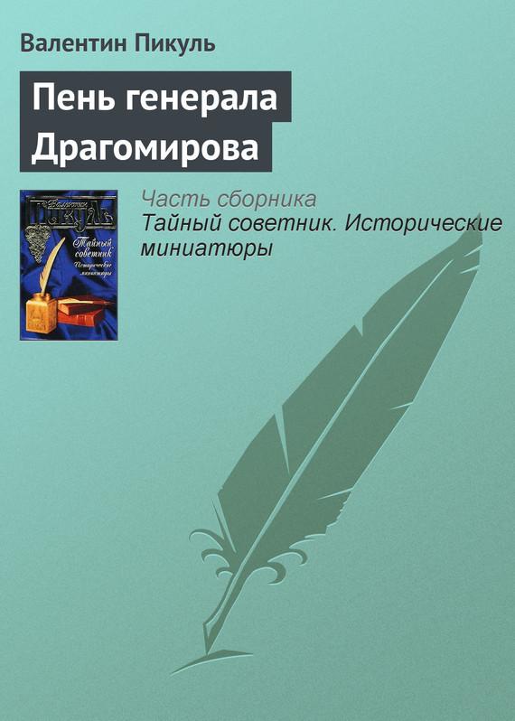 Валентин Пикуль - Пень генерала Драгомирова