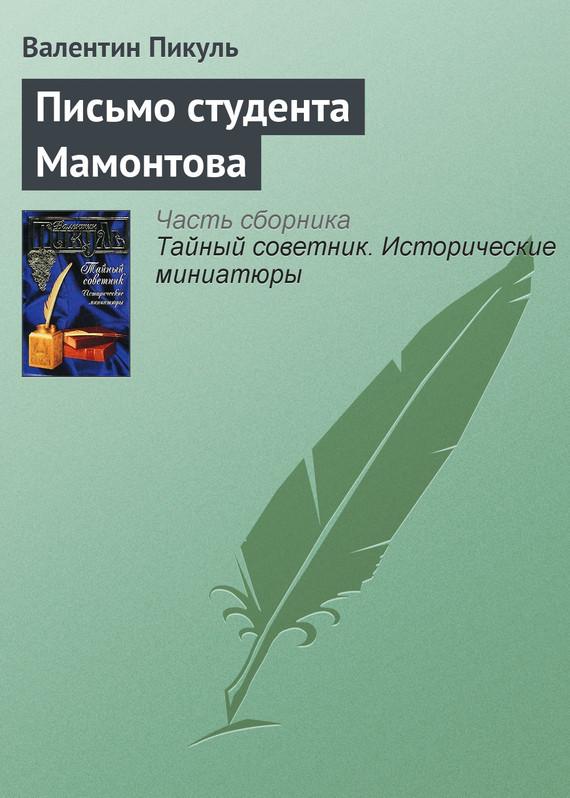 Валентин Пикуль - Письмо студента Мамонтова