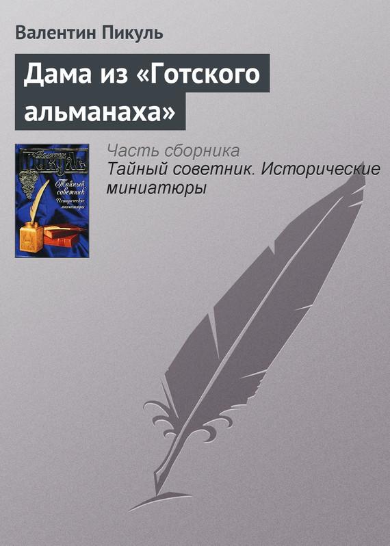 Дама из «Готского альманаха» ( Валентин Пикуль  )