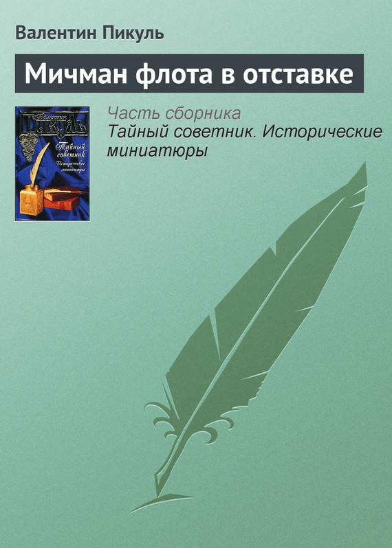 Обложка книги Мичман флота в отставке, автор Пикуль, Валентин
