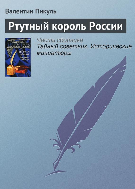 Валентин Пикуль Ртутный король России валентин пикуль король русской рифмы