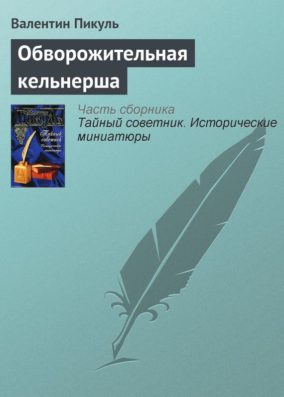 Валентин Пикуль - Обворожительная кельнерша