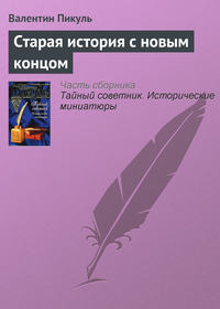 Пикуль, Валентин  - Старая история с новым концом