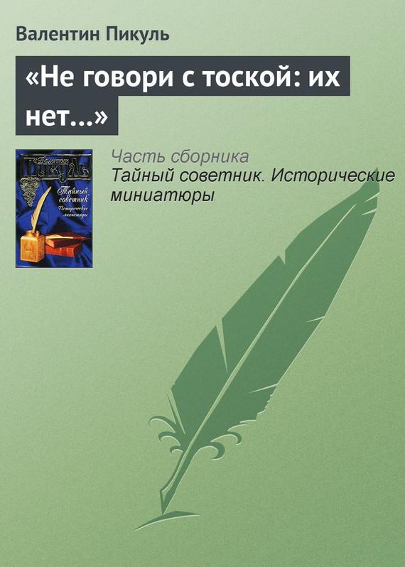 Валентин Пикуль - «Не говори с тоской: их нет…»