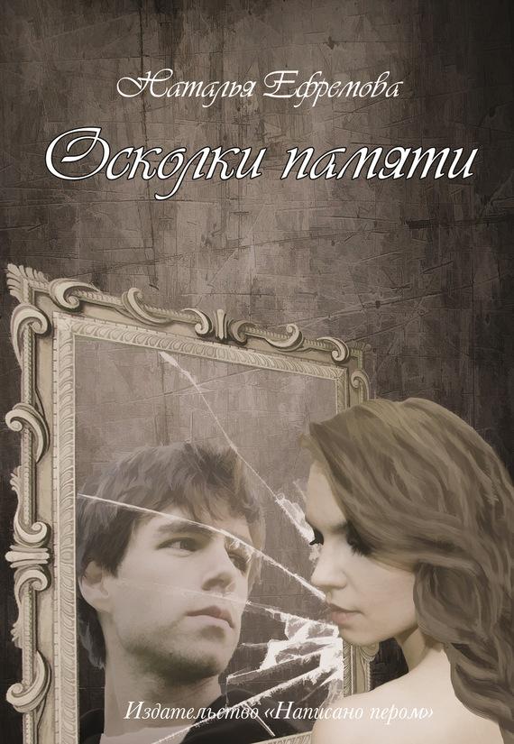 Остросюжетные любовные романы