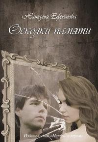 Ефремова, Наталья  - Осколки памяти