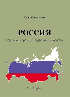 Россия: коренные народы и зарубежные диаспоры (краткий этно-исторический справочник)