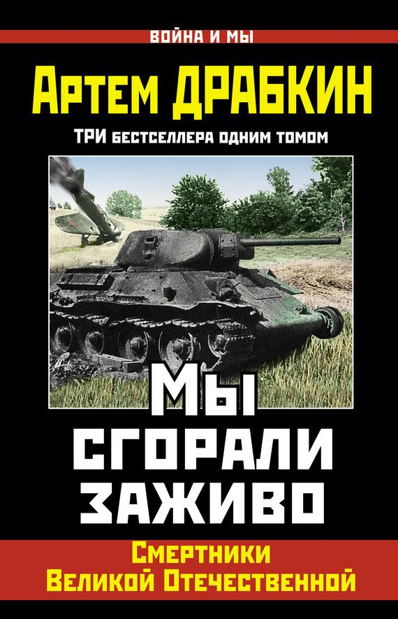 Артем Драбкин бесплатно