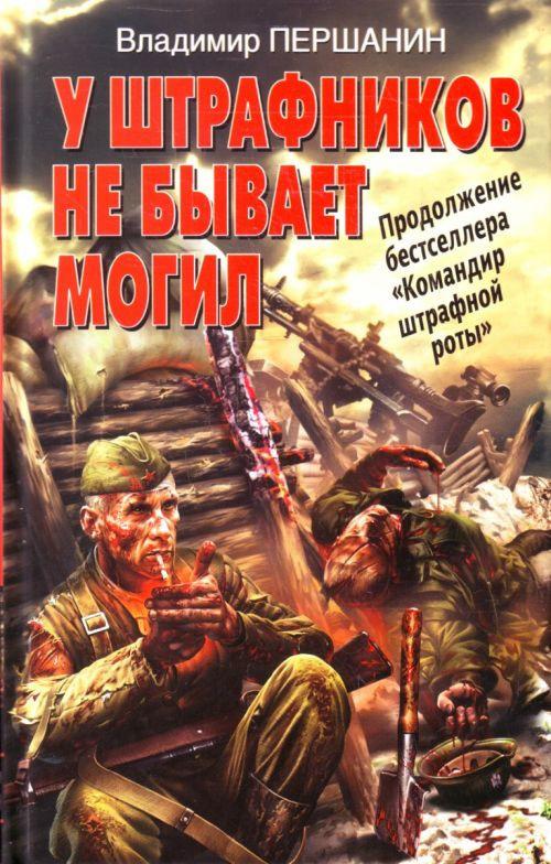Владимир Першанин У штрафников не бывает могил владимир першанин командир штрафной роты