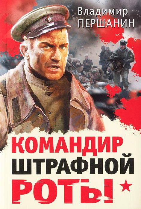 Владимир Першанин Командир штрафной роты владимир першанин командир штрафной роты