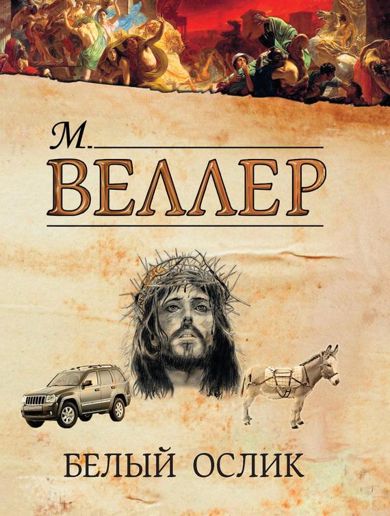 Михаил Веллер Белый ослик (сборник) отсутствует евангелие на церковно славянском языке
