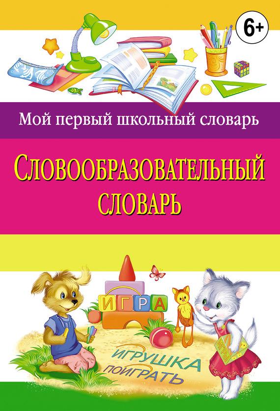 Отсутствует Словообразовательный словарь школьный словообразовательный словарь русского языка