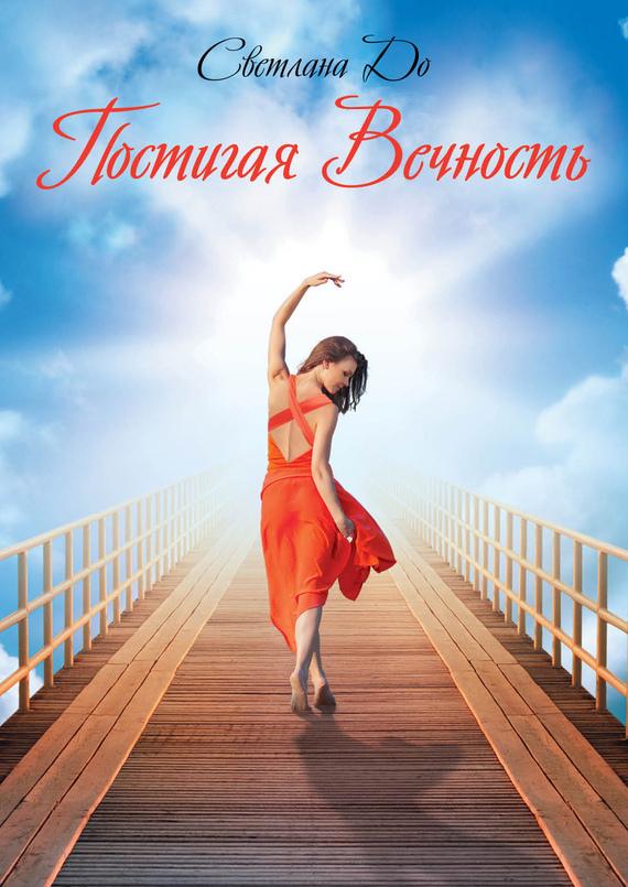 Постигая Вечность - Светлана До
