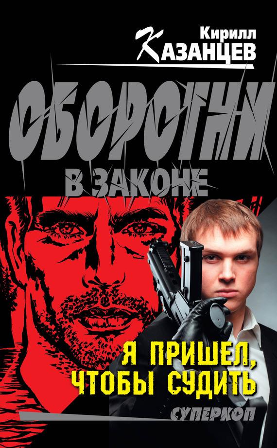 бесплатно Я пришел, чтобы судить Скачать Кирилл Казанцев