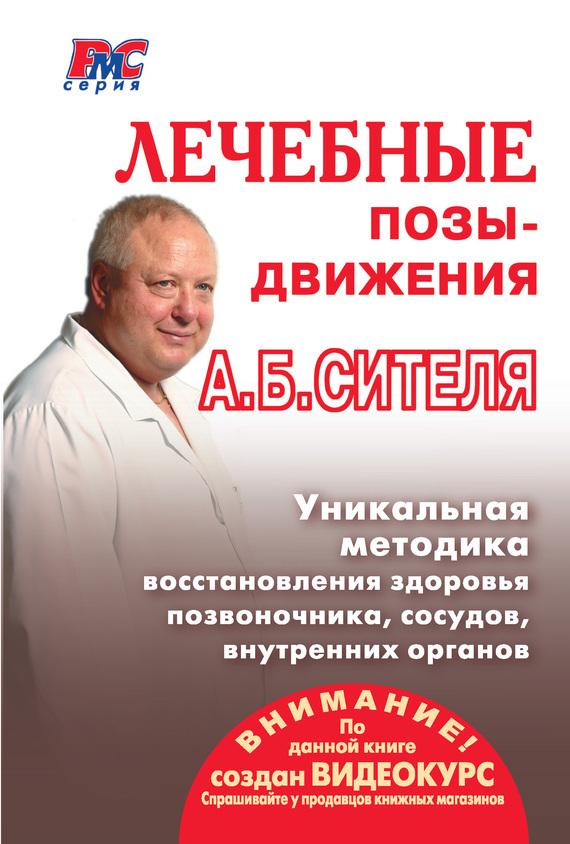 Анатолий Ситель Лечебные позы-движения А. Б. Сителя гимнастика для позвоночника 2dvd