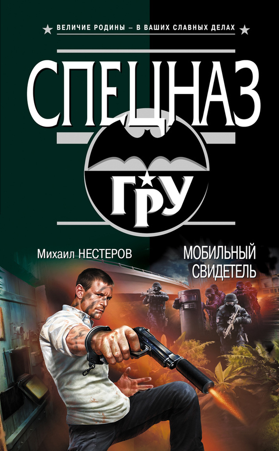 Михаил Нестеров Мобильный свидетель тарифный план