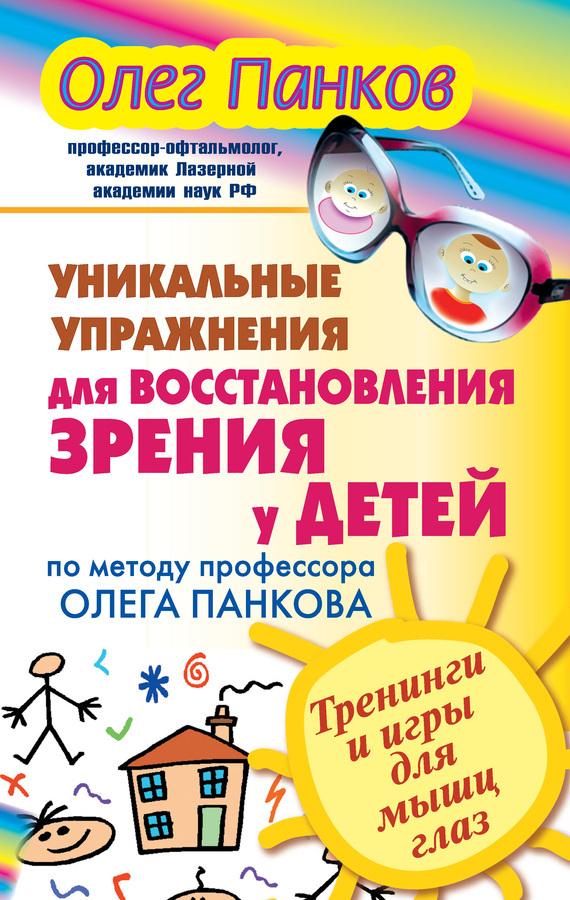 бесплатно Олег Панков Скачать Уникальные упражнения для восстановления зрения у детей по методу профессора Олега Панкова. Тренинги и игры для мышц глаз