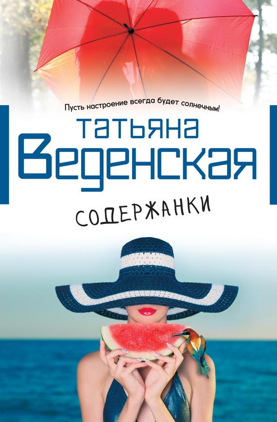 Татьяна Веденская Содержанки