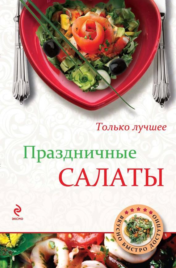 Отсутствует Праздничные салаты отсутствует консервирование салаты и закуски