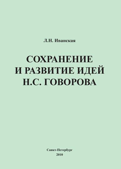 Сохранение и развитие идей Н.С. Говорова