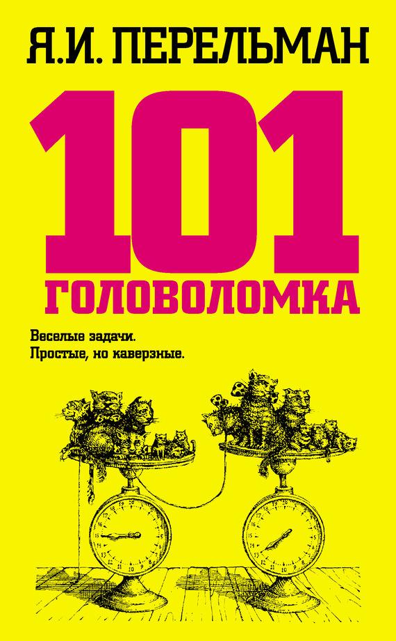 Яков Перельман 101 головоломка перельман я для юных математиков веселые задачи