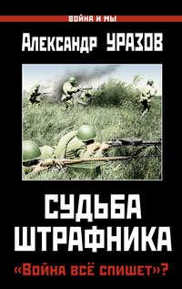 Уразов, Александр  - Судьба штрафника. «Война все спишет»?