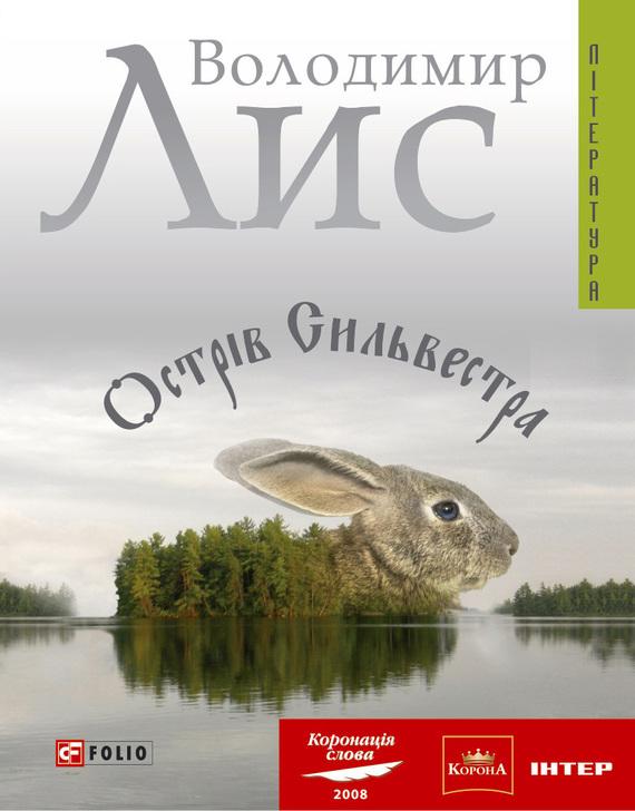 Обложка книги Острів Сильвестра, автор Лис, Володимир