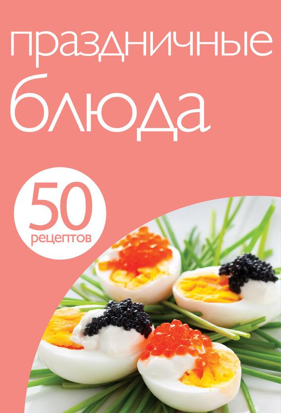 Отсутствует 50 рецептов. Праздничные блюда