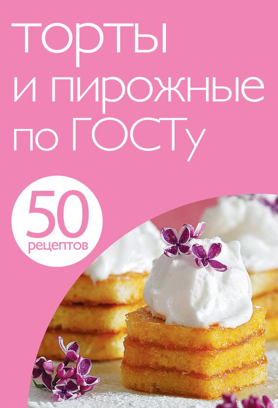 Отсутствует 50 рецептов. Торты и пирожные по ГОСТу торты и пирожные без выпекания