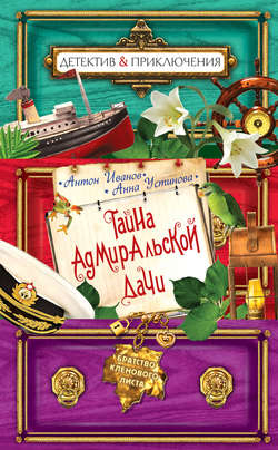 Читать Тайна адмиральской дачи