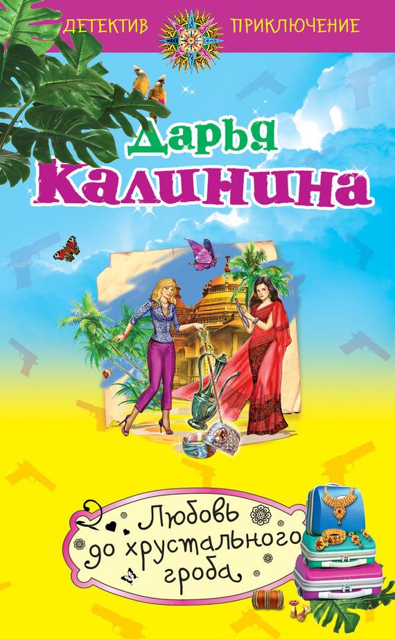 Обложка книги Любовь до хрустального гроба, автор Калинина, Дарья