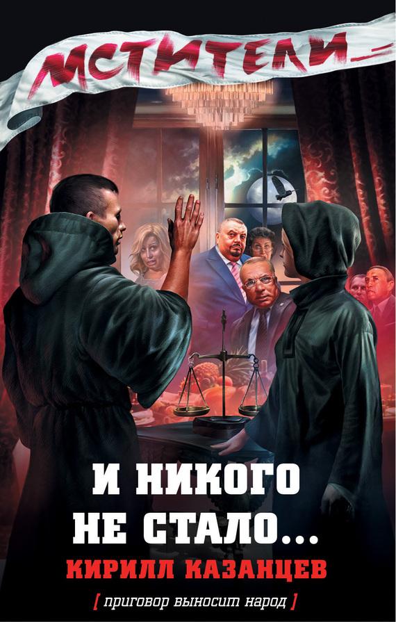 Кирилл Казанцев И никого не стало… кирилл казанцев убойная должность