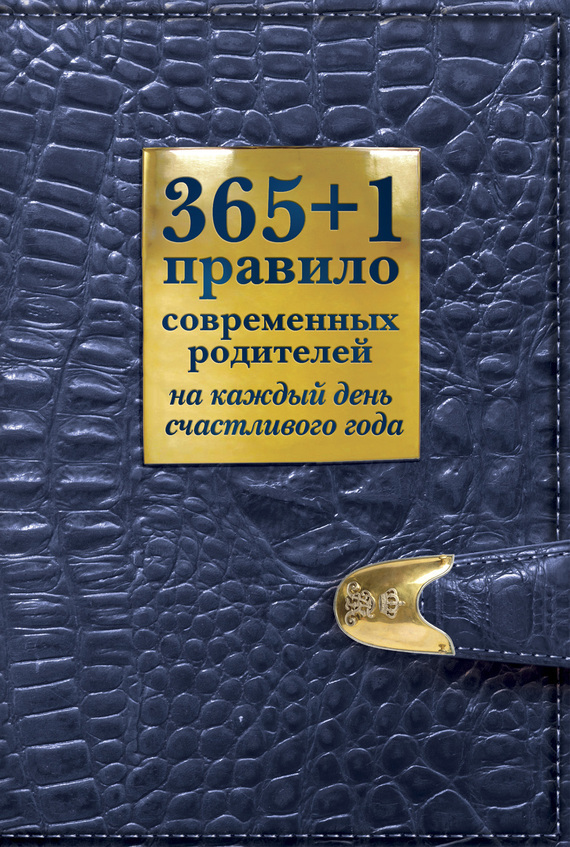 Ольга Маховская - 365 + 1 правило современных родителей на каждый день счастливого года (fb2) скачать книгу бесплатно