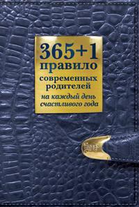 Маховская, Ольга Ивановна  - 365 + 1 правило современных родителей на каждый день счастливого года