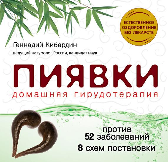 Пиявки: домашняя гирудотерапия - Геннадий Кибардин