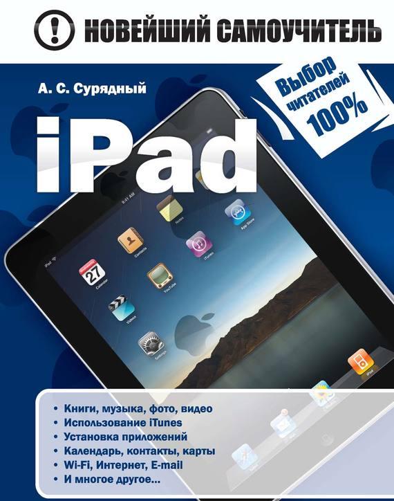 А. С. Сурядный iPad книги почтой дешево по украине
