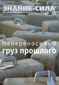 - Журнал «Знание – сила» &#847001/2013