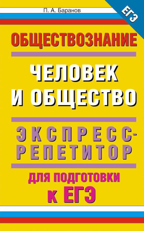 Обществознание. Человек и общество. Экспресс-репетитор для подготовки к ЕГЭ - П. А. Баранов