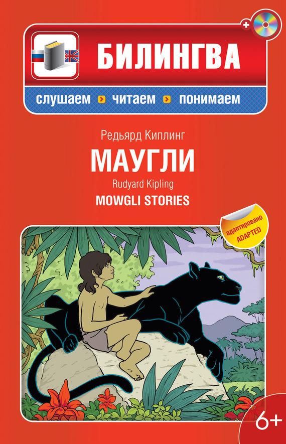 Маугли: в адаптации / Mowgli Stories (+MP3)