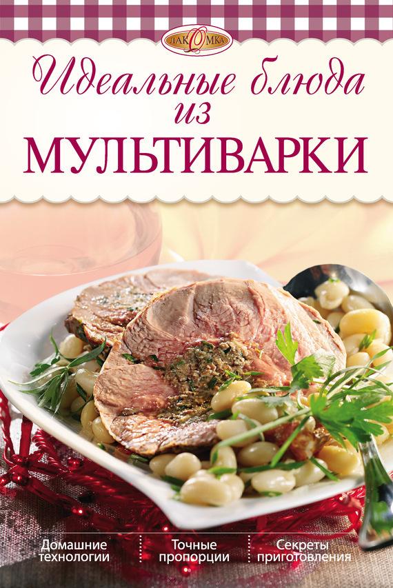 Ирина Михайлова, Ирина Михайлова - Идеальные блюда из мультиварки