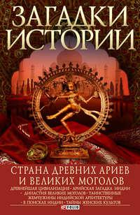 Згурская, М. П.  - Страна древних ариев и Великих Моголов